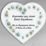 Καρδιά 008