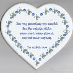 Καρδιά 012