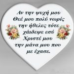 Καρδιά 018