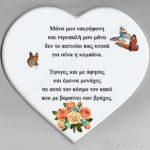 Καρδιά 023