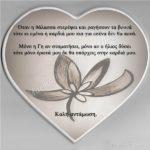 Καρδιά 024