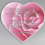 Καρδιά 029