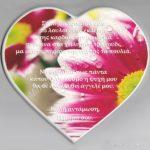 Καρδιά 032