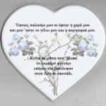 Καρδιά 034