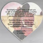 Καρδιά 036