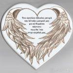 Καρδιά 038