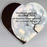 Καρδιά 039