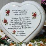 Καρδιά 040α