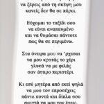 Πάπυρος 054