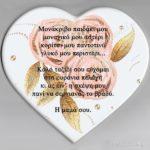 Καρδιά 046