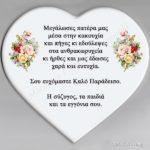 Καρδιά 048α