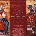 Ιερό Εξωκκλήσιο του Αγίου Δημητρίου 021