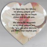 Καρδιά 050