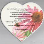 Καρδιά 053