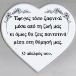Καρδιά 058
