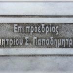 Μνημείο Οικονόμου Ευάγγελου Ευαγγελίδη 017