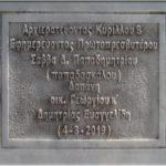 Μνημείο Οικονόμου Ευάγγελου Ευαγγελίδη 020