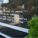 Λεπτομέρεια της χάραξης με βυζαντινή γραμματοσειρά