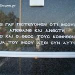 Λεπτομέρεια της χάραξης με βυζαντινή γραμματοδειρά