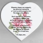 Καρδιά 013