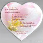 Καρδιά 016