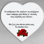 Καρδιά 020
