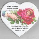 Καρδιά 022