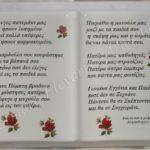 Βιβλίο 025