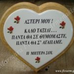 Καρδιά 027
