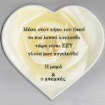 Καρδιά 033