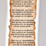Πάπυρος 034