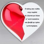Καρδιά 037