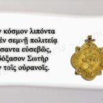 Πάπυρος 039