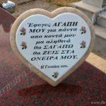 Καρδιά 042