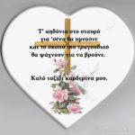 Καρδιά 045