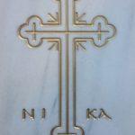 Εγχάρακτος σε μάρμαρο σταυρός (Υψ.33ΧΠλ.19) κωδ.ΜΑ-090