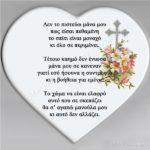 Καρδιά 055