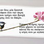 Πάπυρος 061