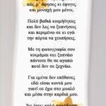 Πάπυρος 064