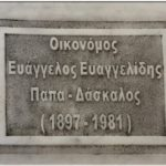 Μνημείο Οικονόμου Ευάγγελου Ευαγγελίδη 013