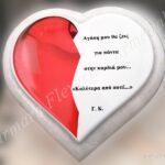 Καρδιά 037α